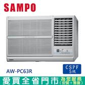SAMPO聲寶9-12坪AW-PC63R右吹窗型冷氣空調_含配送到府+標準安裝【愛買】