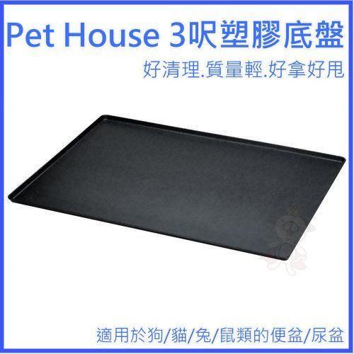 * KING WANG *含運【02040418】Pet House《3尺塑膠底盤》寵物籠系列 TL01