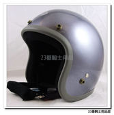 【ASIA 706 精裝 復古帽 安全帽】亮灰/灰、內襯全可拆