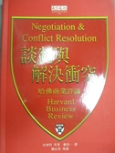 【書寶二手書T2/溝通_KJT】談判與解決衝突_瓦倫.史密特