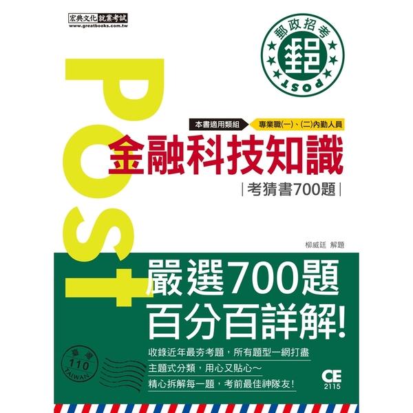 2021郵政招考金融科技知識(考前完全命中700猜題集)