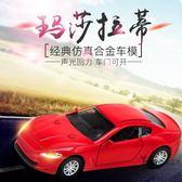 車模型仿真合金收藏跑車擺件聲光回力小汽車兒童玩具車模型禮物【台北之家】