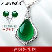 天然玉髓項鏈吊墜女綠色寶石水晶純銀鎖骨刻字珠寶首飾送媽媽禮物-大小姐韓風館