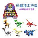 萬格12PCS恐龍積木扭蛋 兒童玩具 積木 拼接積木
