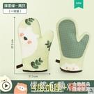 廚房烤箱手套隔熱防燙加厚耐高溫防熱專用烘焙工具硅膠微波爐手套 怦然新品