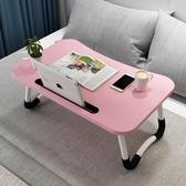 筆電桌 床上小桌子折疊書桌宿舍床上桌學生電腦懶人桌折疊桌寢室上鋪床桌