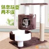 貓咪用品四季貓爬架貓窩貓樹實木一體小型貓架抓柱板帶窩跳台貓屋 雅楓居