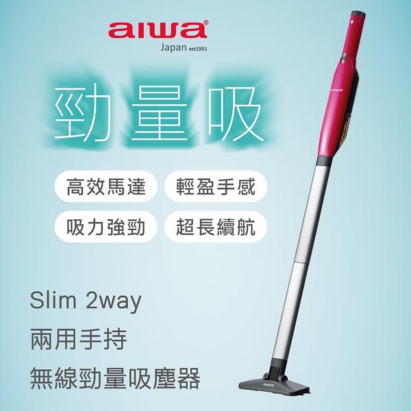 【aiwa 愛華】AR1601(Slim 2way 兩用手持無線勁量吸塵器)