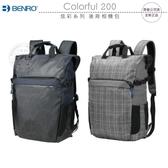 《飛翔無線3C》BENRO 百諾 Colorful 200 炫彩系列 後背相機包│公司貨│雙肩攝影包 出遊收納包