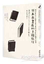日本古書店的手繪旅行:個性書店X經典老書X重度書迷的癡狂記事