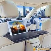 車載小桌板汽車折疊電腦支架車用桌子餐桌汽車后座平板支架辦公桌