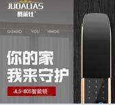 電子鎖 瑞士JUOALIAS爵萊仕指紋鎖家用防盜門智慧鎖密碼鎖電子門鎖 爾碩LX