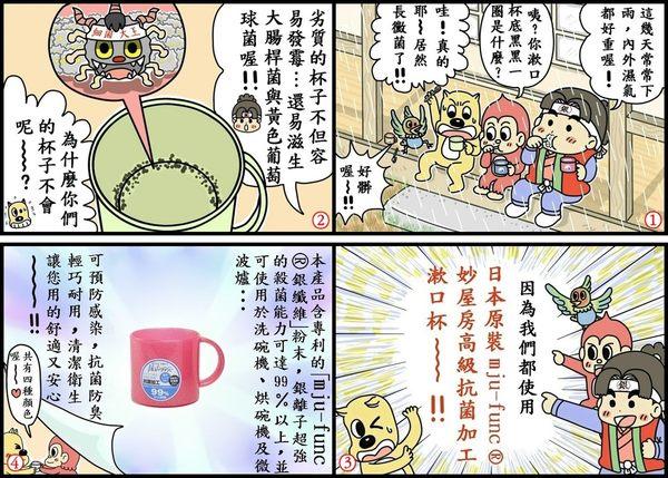 日本製mju-func®妙屋房高級抗菌加工潄口杯 全家福4件組(透明白+粉藍+粉橘+粉紅)