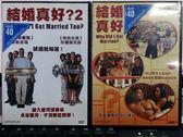 挖寶二手片-U07-252-正版DVD*套裝電影【結婚真好? 1+2】-