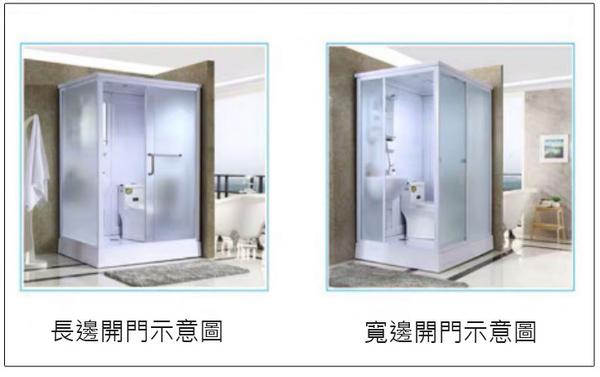【麗室衛浴】E160包租公包租婆最愛.豪華整體浴室 適合遊艇.貨櫃屋.露營車等 160*120*H225CM