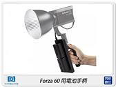 Nanguang 南冠/南光 Forza60 電池手柄 聚光燈 LED 手柄 配件(Forza 60,公司貨)
