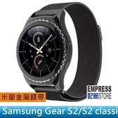 【妃航】三星 Gear S2 Classic R732/R720 金屬/不鏽鋼/米蘭 更換 手環/錶帶 附 連接器
