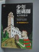 【書寶二手書T5/兒童文學_OOB】少年密碼師-克里斯提昂古堡解謎記_阿爾貝希特波依特許巴赫