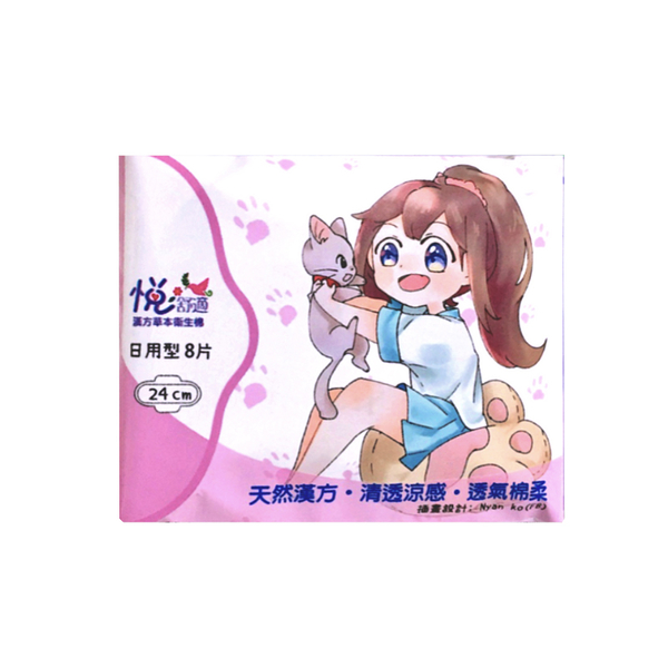 【悅舒適】漢方草本衛生棉 - 清爽日用型(24cm , 8片/包)