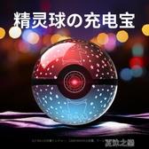 行動電源-星空版精靈球行動電源20000M毫安大容量個性神奇創意寶貝可愛暖手寶 夏沫之戀