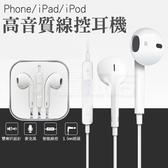 耳機 蘋果耳機 線控耳機 [蘋果專用] 可線控 3.5耳機 麥克風 立體聲音 Apple iPhone Ios 3.5mm