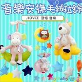 嬰兒寶寶床鈴 發條音樂拉鈴毛絨推車掛件-Joybaby