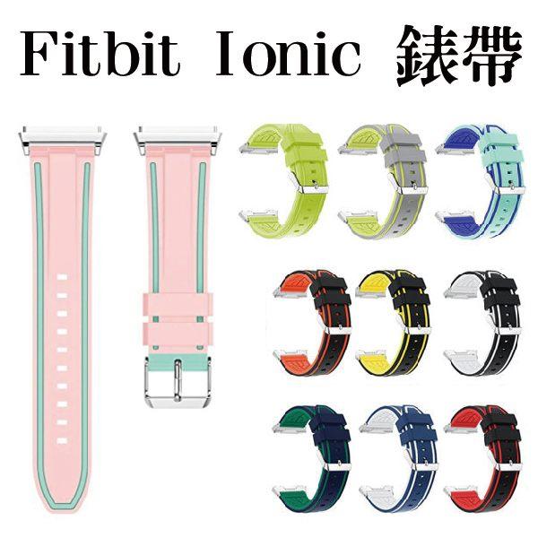 Fitbit Ionic 手錶錶帶 穿戴裝置配件 直線撞色錶帶 Fitbit錶帶 矽膠 運動錶帶 Fitbit Ionic錶帶