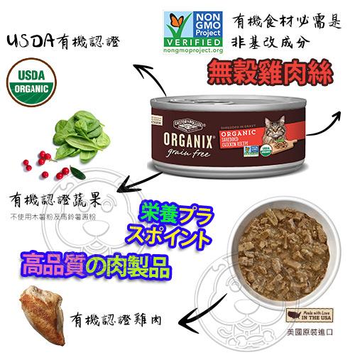 【培菓平價寵物網】歐奇斯Organix》95%有機系列貓用罐頭主食罐-156g