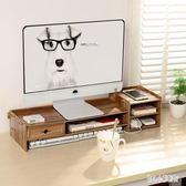 桌面收納 顯示器增高架桌面室辦公桌收納置物架屏電腦架 nm9220【甜心小妮童裝】