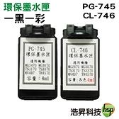 【一黑一彩優惠組】HSP 浩昇科技 PG745+CL746 環保墨水匣 黑色防水彩色寫真 適用 MG2470 MG3070 MX497 TR4570