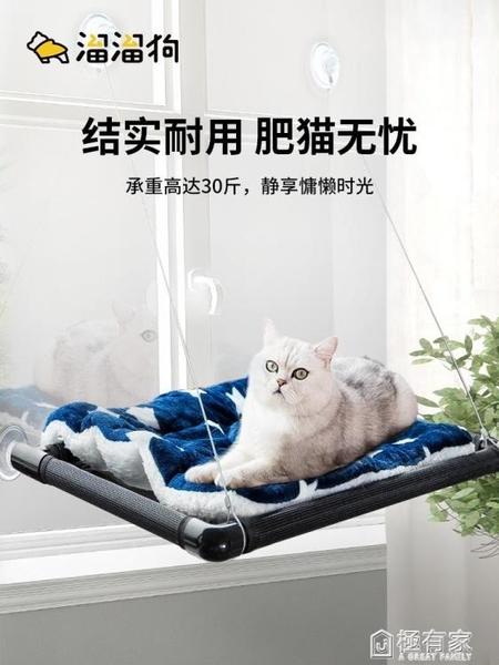 貓吊床吸盤式玻璃掛窩貓窩窗戶曬太陽貓咪吊床窩窗臺貓床秋千用品 ATF 極有家