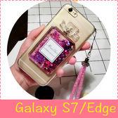 【萌萌噠】三星 Galaxy S7 / S7Edge 創意流沙香水瓶保護殼 水鑽閃粉亮片 軟殼 手機殼 附掛繩