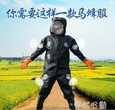 防蜂衣 馬蜂服防蜂衣全套透氣專用防蜂連身衣加厚帶風扇散熱養蜂服馬蜂衣 NMS 怦然心動