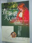 【書寶二手書T4/翻譯小說_HKR】查泰萊夫人的情人_D.H.勞倫斯