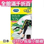 日本  Dr.Scholl QTTO長版小腿襪 日用日常美腳正版運動美腿襪【小福部屋】