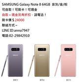 【玄凰】SAMSUNG Galaxy Note 8 64GB 4G + 3G 雙卡雙待(送9H玻璃保貼+空壓殼+傳輸線)