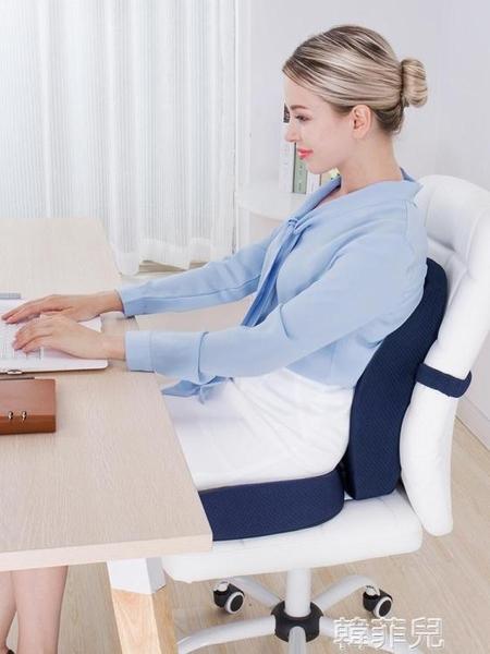 記憶枕 靠墊辦公室腰靠枕汽車椅子沙發靠背墊孕婦座椅腰墊記憶棉腰枕 韓菲兒