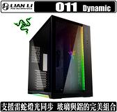 [地瓜球@] 聯力 LIANLI PC-O11 Dynamic RAZER 機殼 鋼化玻璃 USB3.1 TypeC E-ATX