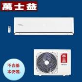 【萬士益冷氣】8-11坪 變頻一對一冷暖《MAS/RA-50MVH》1級節能主機板7年保固 壓縮機10年