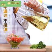 玻璃倒油壺廚房用品防側漏麻醬醋調料油瓶套裝 萬聖節