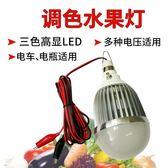 過年交換禮物 水果燈可調色12vLED生鮮燈48V60V電瓶車220V變色水果攤位照明燈泡 卡菲婭