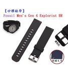【矽膠錶帶】Fossil Men's Gen 4 Explorist HR 智慧 智能 22mm 手錶替換運動腕帶