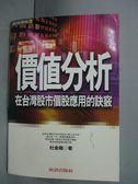 【書寶二手書T3/股票_HGW】價值分析-在台灣股市各股應用的訣竅_杜金龍
