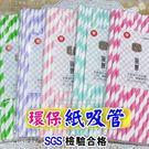 ★99元免運★環保紙吸管 買多件更便宜 環保吸管  SGS檢驗合格(25入)-艾發現