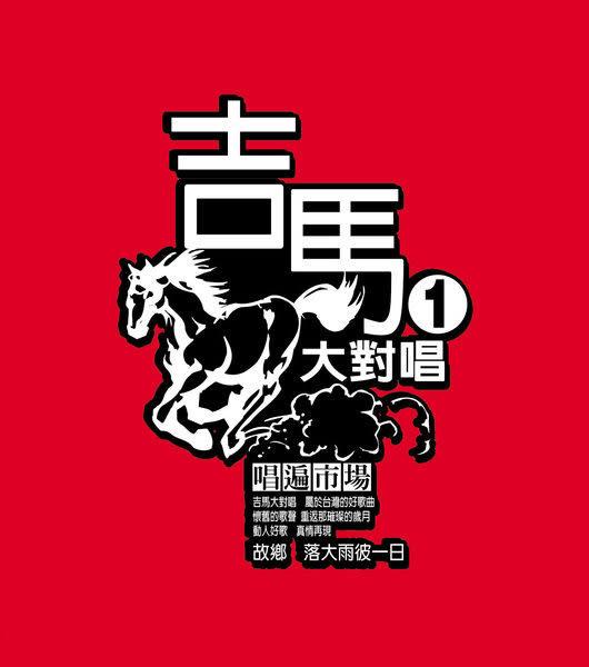吉馬大對唱1 唱遍市場 CD  (購潮8)
