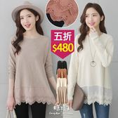【五折價$480】糖罐子純色下擺拼接布蕾絲針織上衣→預購【E51790】
