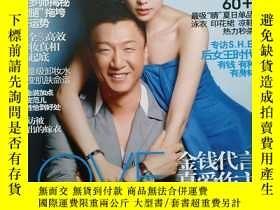 二手書博民逛書店嘉人(2010年7月號)總第94期罕見封面:林志玲·孫紅雷Y20