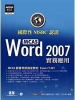 二手書博民逛書店《國際性MCAS認證Word 2007實務應用》 R2Y ISB