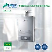 【豪山】 HR-1160 強制排氣型11L熱水器_桶裝瓦斯