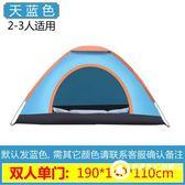 帳篷 戶外全自動加厚防雨2人雙人野營露營帳篷